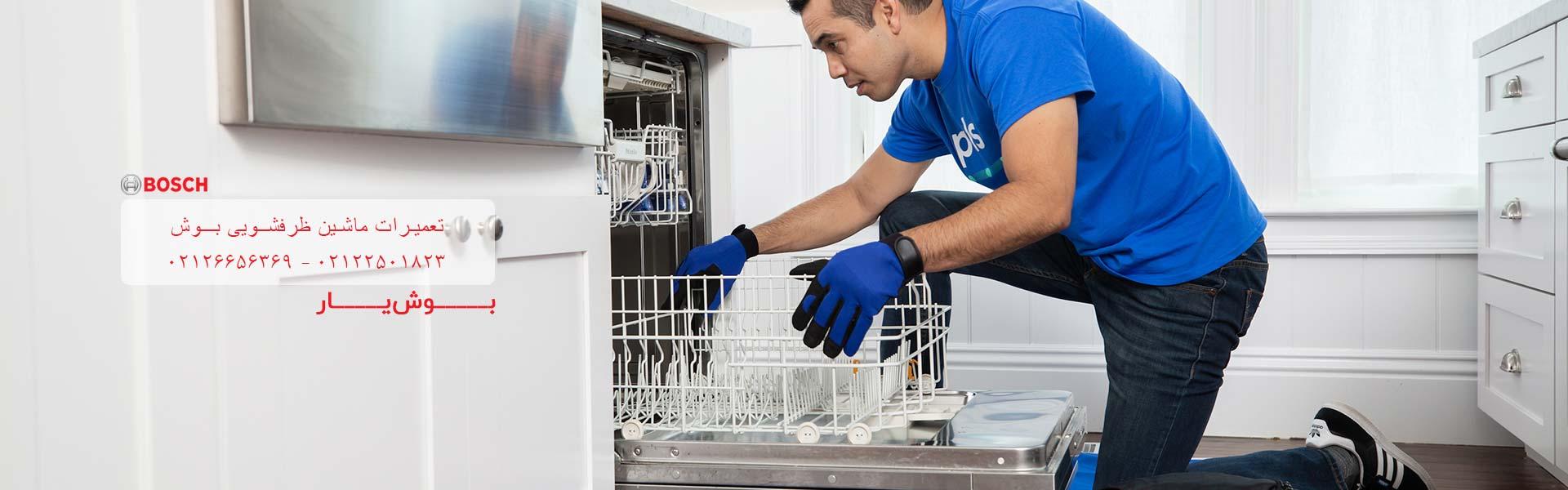عیب یابی ماشین ظرفشویی بوش